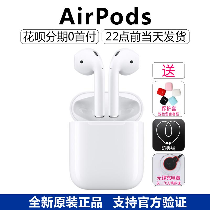 新款Apple/苹果 AirPods 无线耳机 AirPods2 iPhone蓝牙耳机二代图片