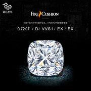 钻石小鸟GIA垫形钻石0.72克拉D色VVS1裸钻定制戒指婚戒钻戒女正品