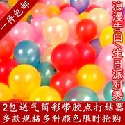 婚庆用品结婚珠光乳胶气球节日求爱生日派对婚礼气球儿童客厅