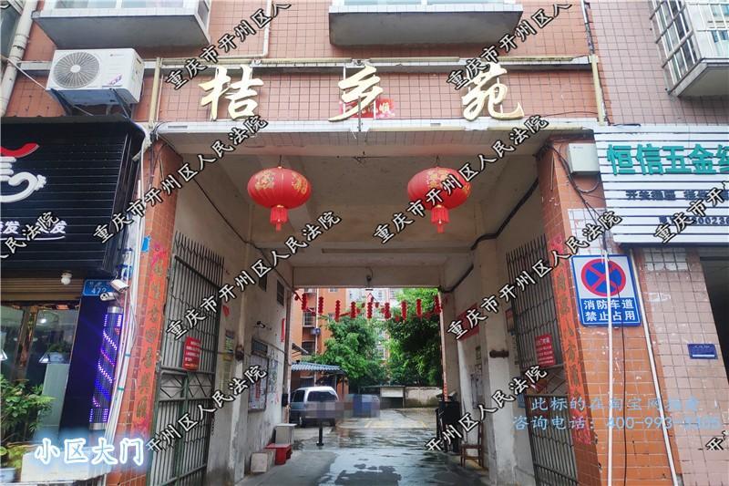 重庆市开州区云枫桔乡路470号1幢1单元2层1号房屋