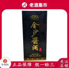 【直播】酱酒金品 53度酱香型ee12酒 57g1瓶 贵州名酒