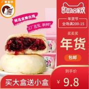 南阳三色鸽鲜花饼仙女节礼物南阳月季洲际大会指定产品母亲节礼盒