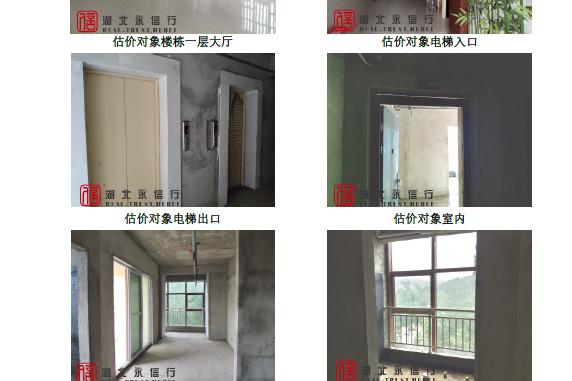 咸宁市温太路(航天领御);1-3幢1单元3层306号房地产