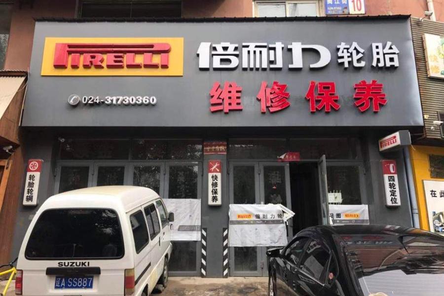 沈阳市皇姑区闽江街10号2门