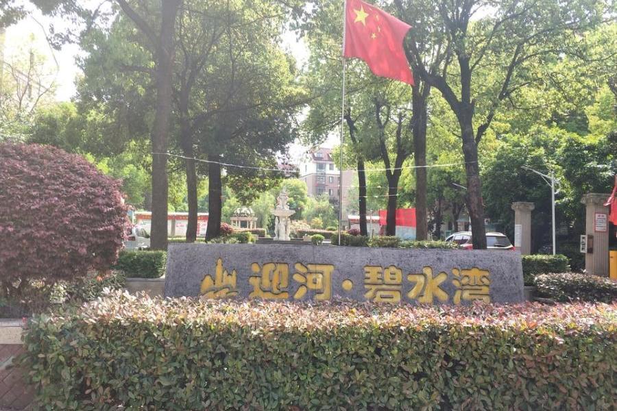 蚌埠市兴中路438号迎河碧水湾23号楼2单元5层2号住宅