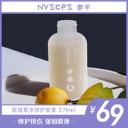参半植物氨基酸护发素洗发水强韧发根水感顺滑无硅油 270ml