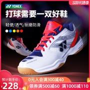 官方网YONEX尤尼克斯羽毛球鞋男款鞋女鞋yy防滑训练专业运动球鞋