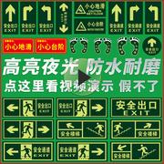 夜光安全出口地贴安全出口墙贴安全指示牌箭头标志牌小心地滑脚丫当心台阶安全通道安全楼梯标牌可定做