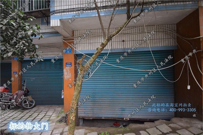 重庆市开州区文峰街道三中路一街14号房屋