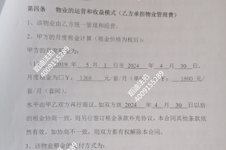 长沙市开福区福元西路99号珠江花城四组团8栋2804号