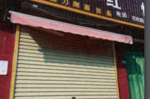 位于许昌市襄城县城关镇中心路农贸市场房产一处