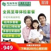 全国慈铭体检套餐全民青中老年父母男女士通用全身体检卡北京上海