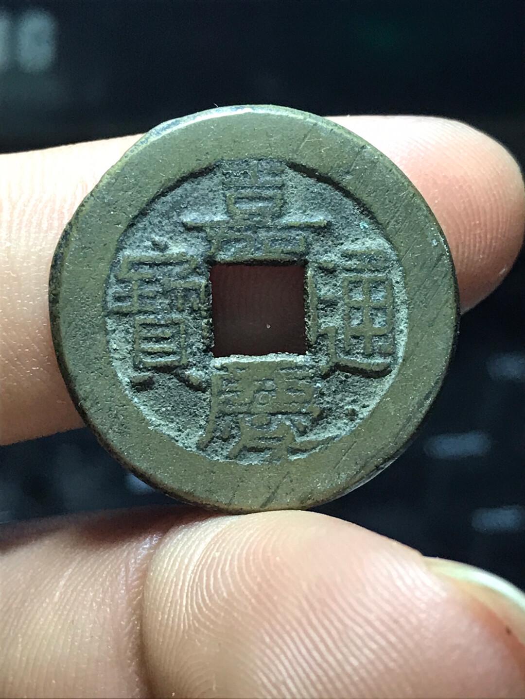 古币铜钱真品清朝嘉庆通宝传世美品