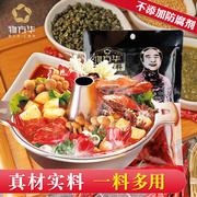 物方华 老北京风味火锅料底料汤料辣汤500g 火锅涮羊肉调料调味料