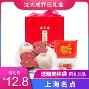 上海特产 沈大成搬场搬家乔迁之喜糕点定胜糕礼盒指定日期到货