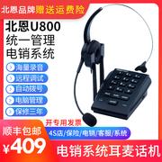 Hion/北恩U800电话机办公固定座机电销外呼客服耳机耳麦录音电话