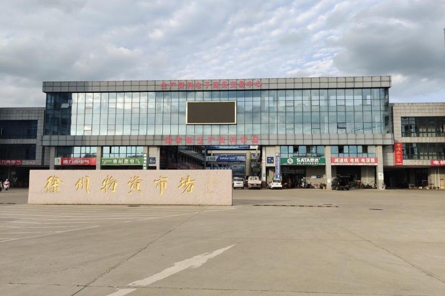 徐州市鼓楼区物资市场25-1-320