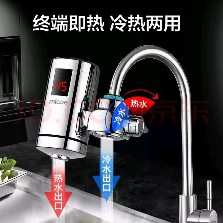 四季沐歌 电热水龙头加热器免安装速热家用厨房即热式热得快过水