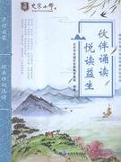 正版 伙伴诵读 悦读益生 北京市东城区史家教育集团 小学生作文 书籍