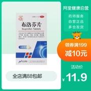 华南牌布洛芬片0.1g*100片牙痛痛经头痛关节痛肌肉痛发热疼痛止痛