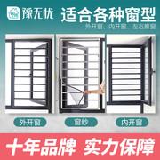 隐形防盗网窗内外开阳台窗户免打孔高层安全家用自装儿童防护栏杆
