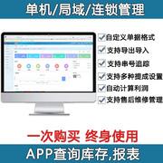 易通手机店销售管理进销存软件系统维修单机网络连锁店USB加密锁