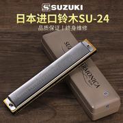 日本铃木口琴SU-24孔复音C调原装进口正品初学者学生专业演奏级