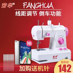 芳华208缝纫机家用电动多功能迷你小型缝纫机吃厚台式家庭缝纫机