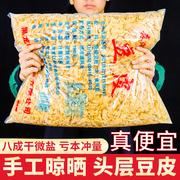 5斤东北豆皮丝豆腐皮干货特产油豆皮豆制品蛋白肉人造肉腐竹商用