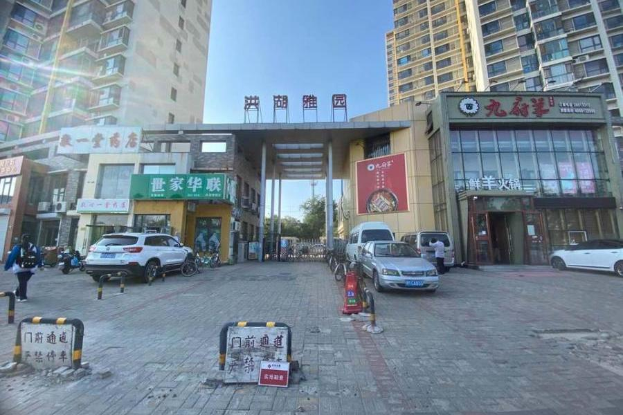 天津市红桥区光荣道东段南侧洪湖雅园1-1102号房屋