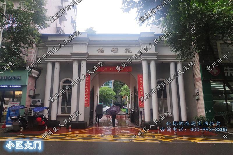 重庆市开州区汉丰新城金贸路怡雅苑10幢6层1号房屋
