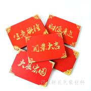 新款浮雕书法字开业大红卡   开业典礼用品 喜庆用品 贺卡祝福卡