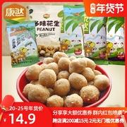 80后儿时回忆郑州特产康然花生45g 味思花生米脆皮花生休闲小零食