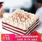 贝思客红丝绒蛋糕 奶油生日蛋糕情人节蛋糕欧式甜点上海同城配送