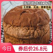 罗夫斯基俄罗斯风味大列巴700g哈尔滨黑麦无蔗糖无油代餐低脂面包