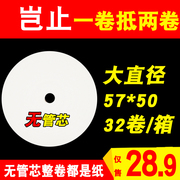 收银机纸57x50热敏纸58mm餐厅美团外卖超市小票po打印纸57x30小卷