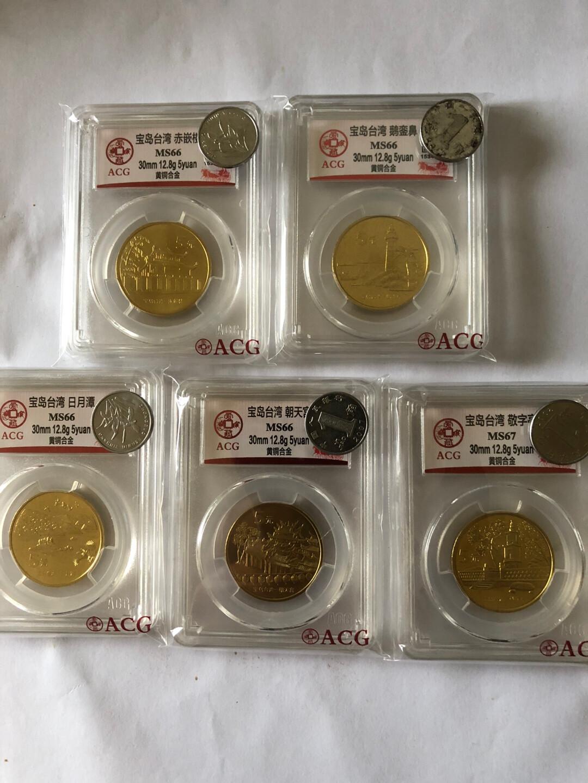 宝岛台湾爱藏评级纪念币