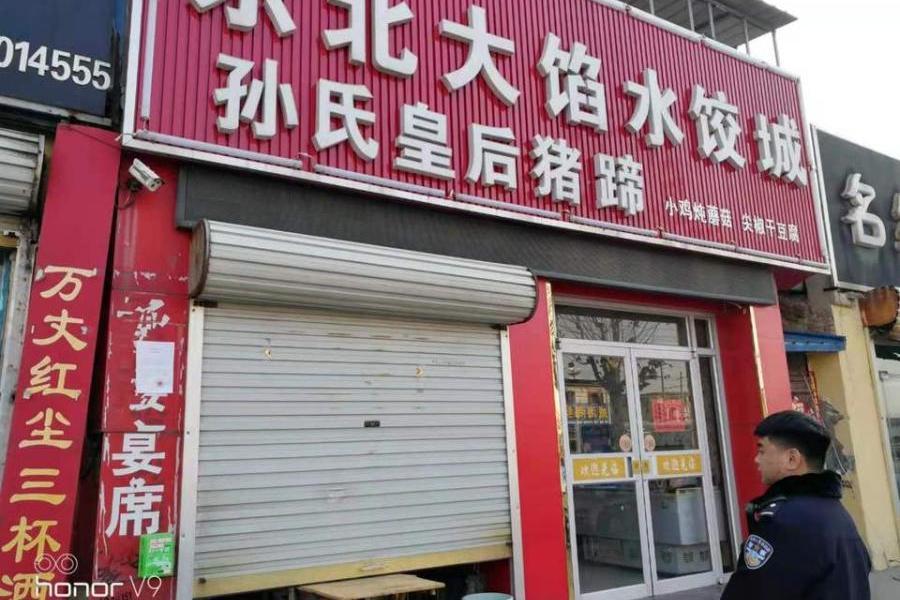"""曹县珠江东路门面房两间(即""""老泥池酒""""西侧两间)及二楼房屋"""