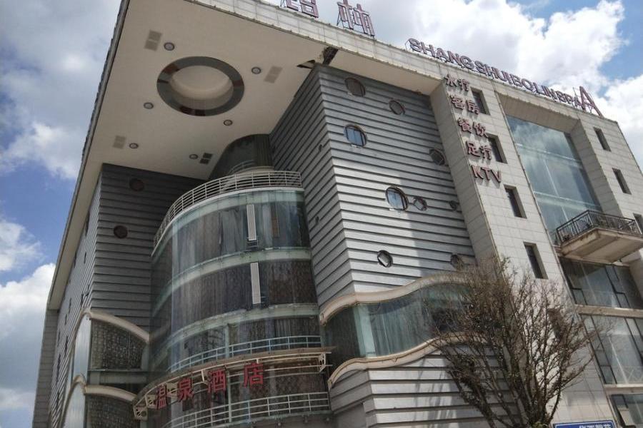 安宁市尚水铂林温泉酒店有限公司(二)幢1-7层房地产
