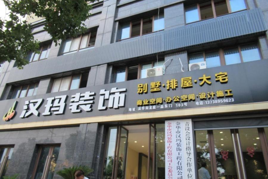 (破)浙江嘉伦房地产开发有限公司位于龙庭一品瑞园商业幢102室商铺