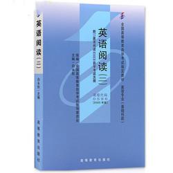 自考教材00596 0596英语阅读(二)白永权2005年高等教育出版社 自学考试推荐书籍 附考试大纲
