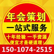 北京年会策划灯光音响led大屏租赁演出策划舞台桁架背景搭建公司