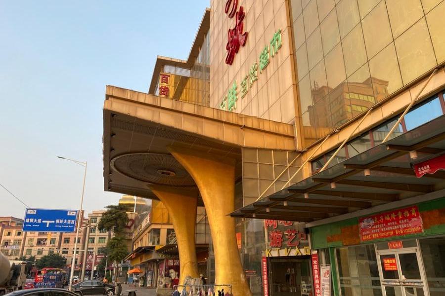 广州市花都区狮岭镇田心路1号的房产和广州市花都区狮岭镇田心路1号之一的房产