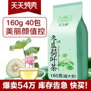 百子桥冬瓜荷叶茶纯干玫瑰花袋泡花草茶天然决明子花茶茶叶40茶包