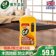进口实木复合地板打蜡清洁剂家用抛光强力去污除垢拖地液擦洗清香