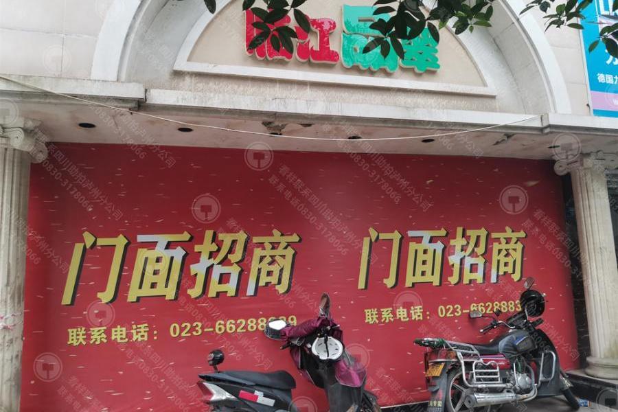 重庆市巴南区鱼洞江滨路31号附63号商业房