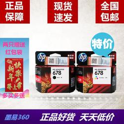 原装正品 HP678 黑色墨盒 彩色 HP2515墨盒 惠普678 HP CZ108AA