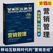 包邮 营销管理 第15版 彩色版 面向移动互联网时代的营销 管理类图书 市场营销  企业管理咨询 营销方式 营销管理 菲利普科特勒