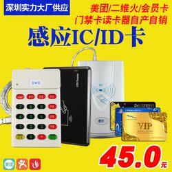 IC/ID读卡器网吧消费刷卡机M1发卡器ID会员卡定做读卡器USB接口