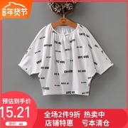 【清仓秒】高端GXT系列中大童装0C0021 蝙蝠袖字母印花女童T恤夏